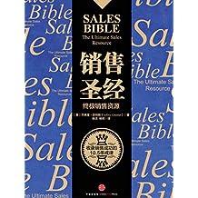 销售圣经(马云推荐,销售必读,行业经典)