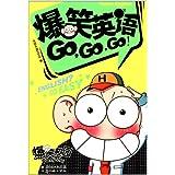 爆笑英语GO,GO,GO!