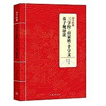 国学经典:三字经·百家姓·千字文·弟子规译注