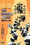 西班牙土地(DVD)