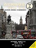克拉姆斯基案——军情七处·第一部(一部以伦敦为背景,反映当代政治、文化与道德问题的谍战大戏)