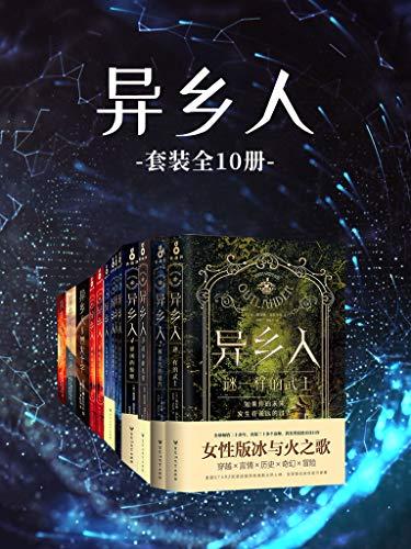异乡人(套装共10册)