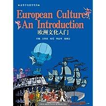欧洲文化入门(图文版) (English Edition)