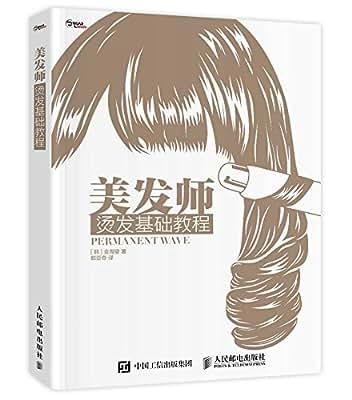 美发师 烫发基础教程.pdf