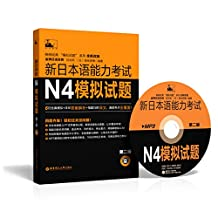 新日本语能力考试N4模拟试题(第二版)(附MP3光盘)