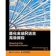 量化金融R语言高级教程(异步图书)