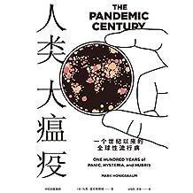 人类大瘟疫:一个世纪以来的全球性流行病(流感、艾滋病、埃博拉、SARS…9场袭击全球的流行病,人类与病毒共存博弈的百年史诗)