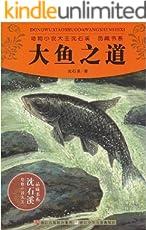 大鱼之道 (动物小说大王沈石溪·品藏书系)