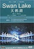 天鹅湖(DVD)