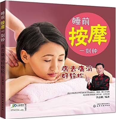 睡前按摩一刻钟,病去痛消好轻松.pdf