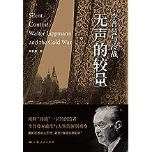 无声的较量:李普曼与冷战