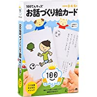 100表演装扮儿童故事画卡