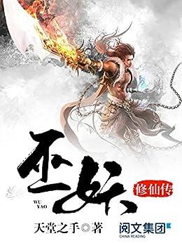"""""""巫妖修仙传第2卷"""",作者:[天堂之手]"""