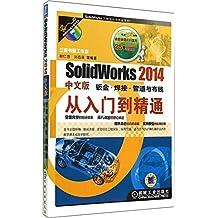 SolidWorks 2014钣金·焊接·管道与布线从入门到精通(中文版)(附光盘)