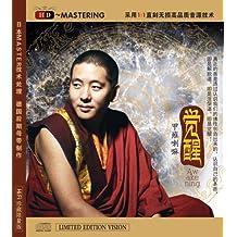 甲雍喇嘛:觉醒(CD)