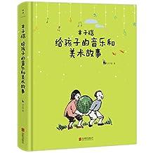 丰子恺给孩子的音乐和美术故事:美学启蒙书