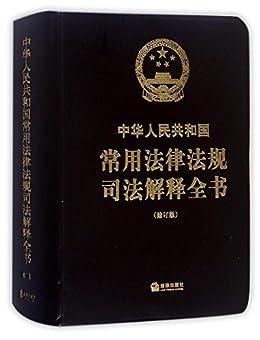 """""""中华人民共和国常用法律法规司法解释全书(修订版)"""",作者:[《中华人民共和国常用法律法规司法解释全书》编写组]"""
