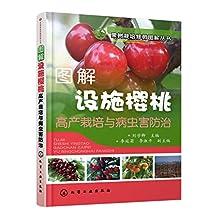图解设施樱桃高产栽培与病虫害防治