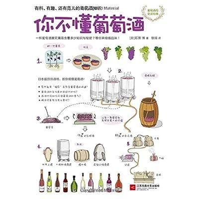 你不懂葡萄酒:有料、有趣、还有范儿的葡萄酒知识.pdf