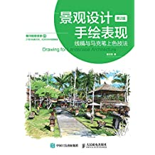 景观设计手绘表现——线稿与马克笔上色技法(第2版)