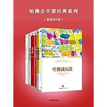 哈佛公开课经典系列(套装共6册)