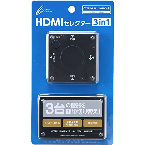 CYBER・HDMI Silencer 3in1( PS4 / SWITCH)ブラック -  PS4スイッチ