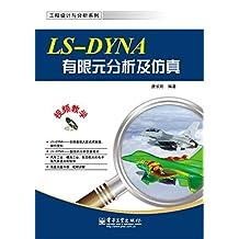 工程设计与分析系列:LS-DYNA有限元分析及仿真(附光盘)