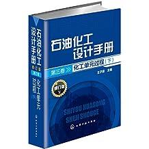 石油化工设计手册(第三卷):化工单元过程(下册)(修订版)