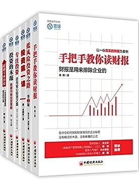 雪球系列:手把手教你读财报+投资的本源+超越专业投资等(套装共6册)