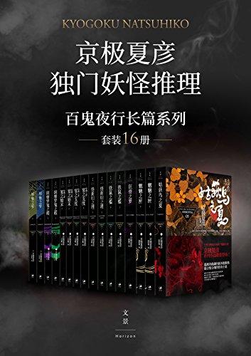 百鬼夜行长篇系列(套装16册)
