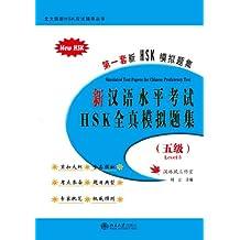北大版新HSK应试辅导丛书•新汉语水平考试HSK(5级)全真模拟题集