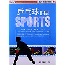 青少年课外体育竞技指南:乒乓球指南
