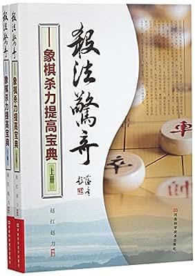 杀法惊奇:象棋杀力提高宝典.pdf