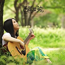 西单女孩 任月丽首张同名专辑《西单女孩》1CD【签名版】