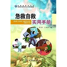 急救自救实用手册 (贵州省科普丛书)