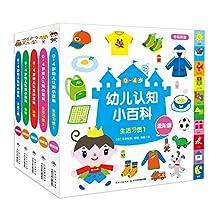 0-4岁幼儿认知小百科(中英双语进阶版)(套装共5册)