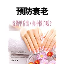 預防衰老:從指甲看出,你中標了嗎? (Traditional Chinese Edition)
