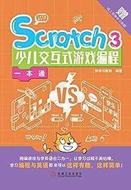 Scratch 3少儿交互式游戏编程一本通