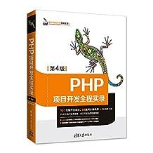 PHP项目开发全程实录(第4版)