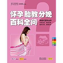 怀孕胎教分娩百科全问
