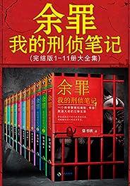 余罪:我的刑侦笔记1-11(大全集!电影《卧鱼》原著小说!同名网剧点击量破40亿!)