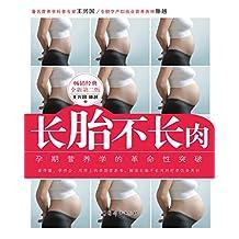 长胎不长肉(第二版)(著名营养学科普专家全新解读长胎不长肉的好孕饮食奥妙!)