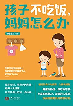 """""""孩子不吃饭,妈妈怎么办(通过饮食行为教育,让孩子拥有健康的体魄、良好的习惯、丰富的想象力、正确的人生观,从而拥有更多成功的可能)"""",作者:[亲亲宝贝]"""