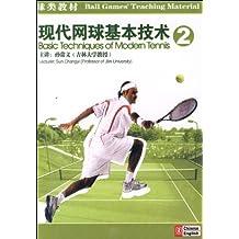 现代网球基本技术2