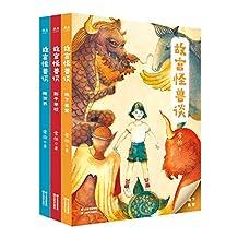 故宫怪兽谈(全新升级版,《故宫里的大怪兽》作者力作,中国孩子自己的哈利波特)(套装共3册)