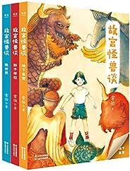 故宮怪獸談(全新升級版,《故宮里的大怪獸》作者力作,中國孩子自己的哈利波特)(套裝共3冊)