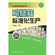 鸡腿菇标准化生产 (绿色农产品标准化生产技术丛书•食用菌栽培系列)