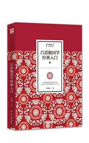 吕思勉国学经典入门 - 吕思勉(epub+mobi+azw3)