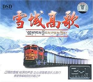 雪城高歌(3CD)