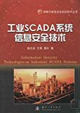 网络与信息安全前沿技术丛书:工业SCADA系统信息安全技术